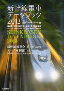 新幹線データ2013